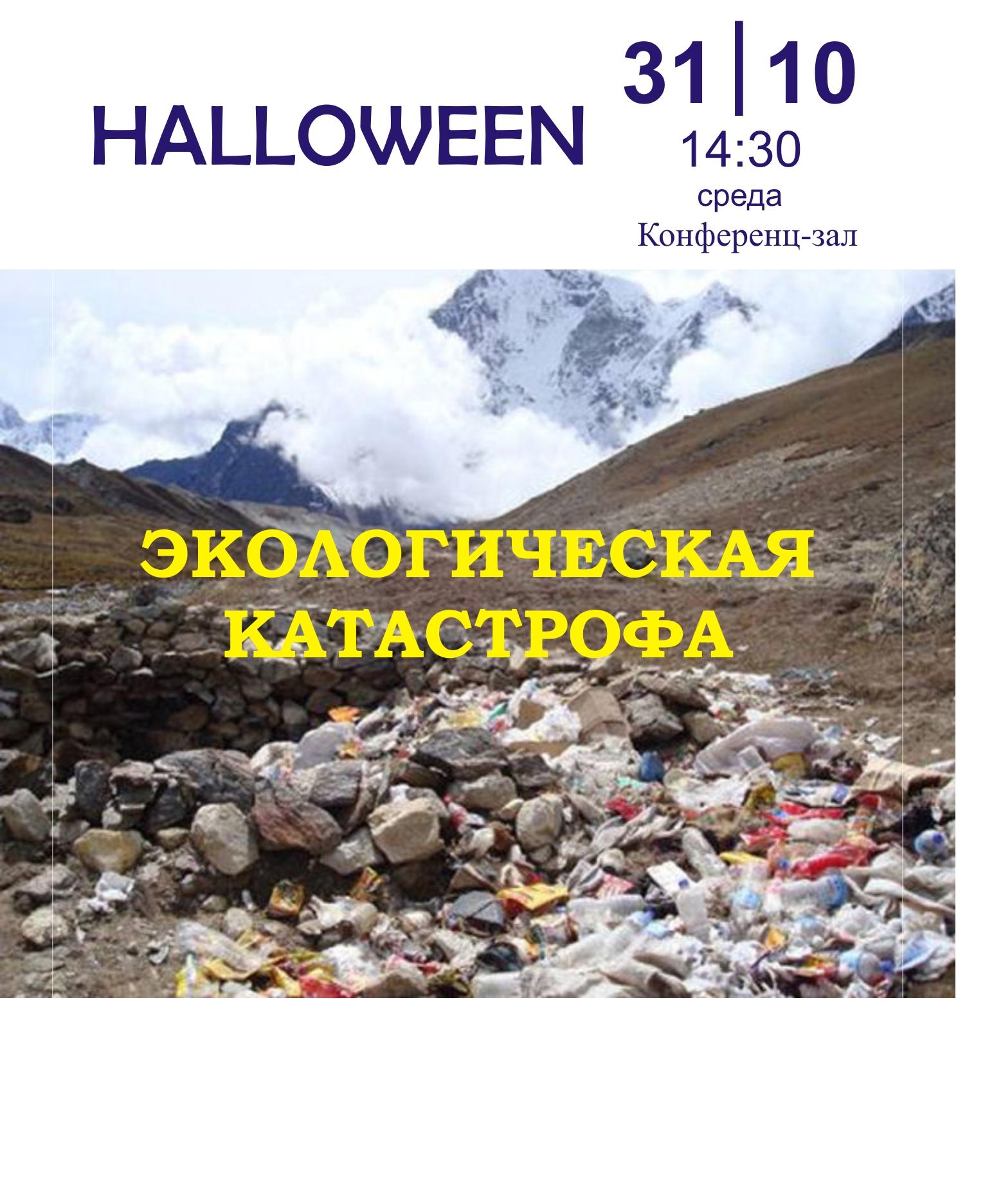 Halloween 20182